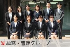 総務・管理グループ
