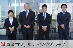 資産コンサルティンググループ